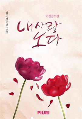 도서 이미지 - [합본] 내 사랑 노다 (외전증보판)