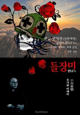 도서 이미지 - 들장미 (한글 번역+일본 원문 문학 함께 읽기 : 오가와 미메이)