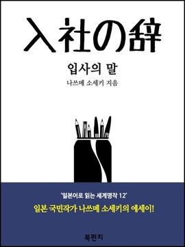 도서 이미지 - 입사의 말(독해 : 일본어로 읽는 세계명작 12)
