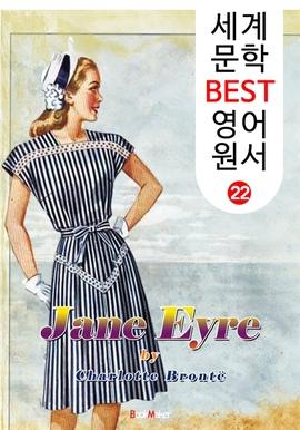 도서 이미지 - 제인 에어 (세계 문학 BEST 영어 원서 22)