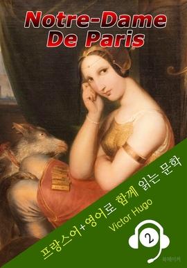 도서 이미지 - 노틀담의 꼽추 ('프랑스어+영어+원어민 낭독' 함께 원서 읽기!)