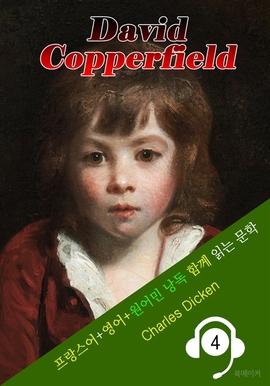도서 이미지 - 데이비드 코퍼필드 ('프랑스어+영어+원어민 낭독' 함께 원서 읽기!)