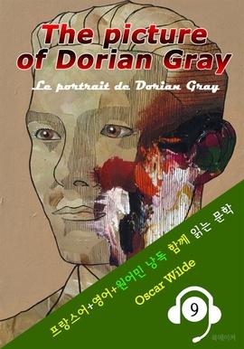 도서 이미지 - 도리언 그레이의 초상 ('프랑스어+영어+원어민 낭독' 1석 3조 함께 원서 읽기!)