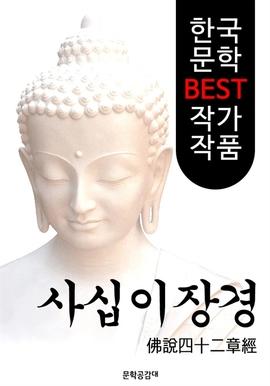 도서 이미지 - 사십이장경 ; 불교 경전 해설본 (佛說四十二章經)