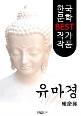 도서 이미지 - 유마경 ; 불교 경전 해설본 (維摩詰所說經)