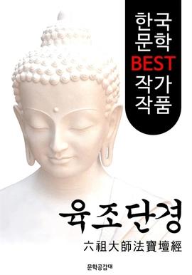 도서 이미지 - 육조단경 ; 불교 경전 해설본 (六祖大師法寶壇經))