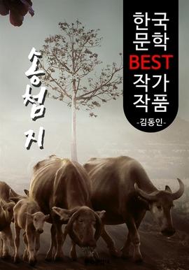 도서 이미지 - 송첨지 ; 김동인 (한국 문학 BEST 작가 작품)