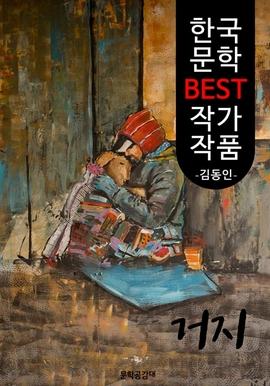 도서 이미지 - 거지 ; 김동인 (한국 문학 BEST 작가 작품)