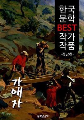 도서 이미지 - 가애자(可愛者); 김남천 (한국 문학 BEST 작가 작품)