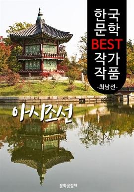 도서 이미지 - 아시조선(兒時朝鮮); 최남선 (한국 문학 BEST 작가 작품)