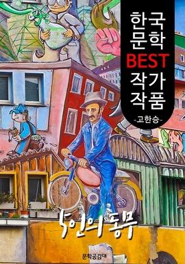 도서 이미지 - 5인 동무 ; 고한승 (한국 문학 BEST 작가 작품)
