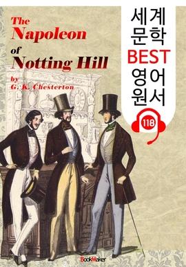 도서 이미지 - 노팅 힐 가(街)의 나폴레옹 The Napoleon of Notting Hill (세계 문학 BEST 영어 원서 118) - 원어민 음성 낭독!