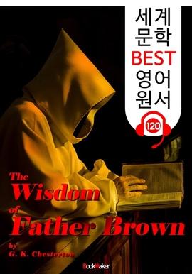도서 이미지 - 브라운 신부의 지혜 The Wisdom of Father Brown (세계 문학 BEST 영어 원서 120) - 원어민 음성 낭독!