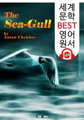 도서 이미지 - 갈매기 The Sea-Gull (세계 문학 BEST 영어 원서 149) - 원어민 음성 낭독!