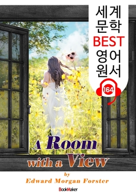 도서 이미지 - 전망 좋은 방 A Room with a View (세계 문학 BEST 영어 원서 164) - 원어민 음성 낭독!