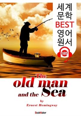도서 이미지 - 노인과 바다 The old man and the Sea (세계 문학 BEST 영어 원서 185) - 원어민 음성 낭독!