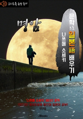 도서 이미지 - [오디오북] 명암 : 明暗 〈문학으로 일본어 배우기〉