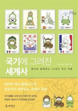 도서 이미지 - 국기에 그려진 세계사