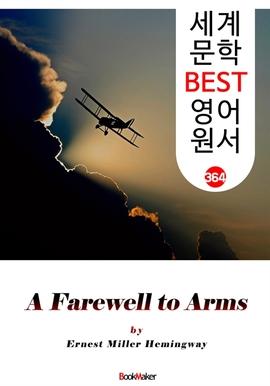 도서 이미지 - 무기여 잘 있거라 (A Farewell to Arms ) : 세계 문학 BEST 영어 원서 364
