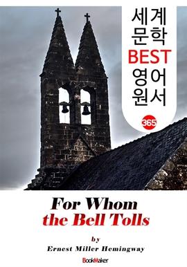 도서 이미지 - 누구를 위하여 종은 울리나 (For Whom the Bell Tolls) : 세계 문학 BEST 영어 원서 365