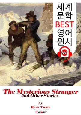 도서 이미지 - 괴상한 이방인 The Mysterious Stranger (세계 문학 BEST 영어 원서 380) - 원어민 음성 낭독