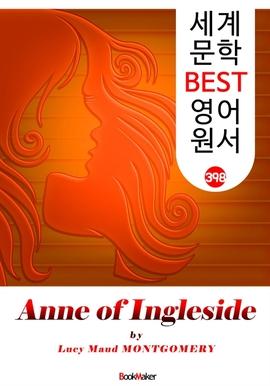도서 이미지 - 잉글사이드의 앤 (Anne of Ingleside) : 세계 문학 BEST 영어 원서 398 - 〈빨간 머리 앤〉 6부 후속 작품!
