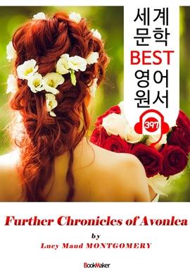 도서 이미지 - 〈빨간 머리 앤〉 앤 셜리의 주변의 사람들 (Further Chronicles of Avonlea) : 세계 문학 BEST 영어 원서 397 - 번외편 단편소설