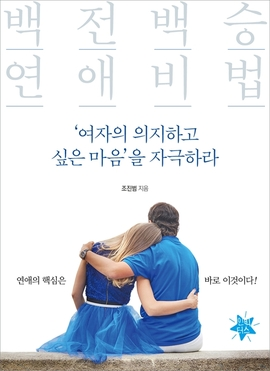 도서 이미지 - 백전백승 연애비법, '여자의 의지하고 싶은 마음'을 자극하라