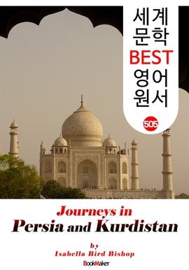 도서 이미지 - 페르시아와 쿠르디스탄 여행기 (Journeys in Persia and Kurdistan) : 세계 문학 BEST 영어 원서 505