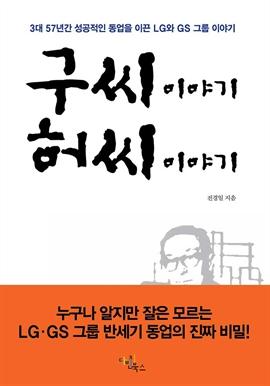 도서 이미지 - 구씨 이야기 허씨 이야기(누구나 알지만 잘은 모르는 LGㆍGS 그룹 반세기 동업의 진짜 비밀!)