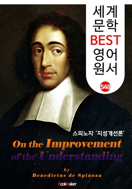 도서 이미지 - 지성 개선론 (On the Improvement of the Understanding) '스피노자 사상' : 세계 문학 BEST 영어 원서 548