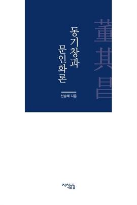 도서 이미지 - 동기창과 문인화론