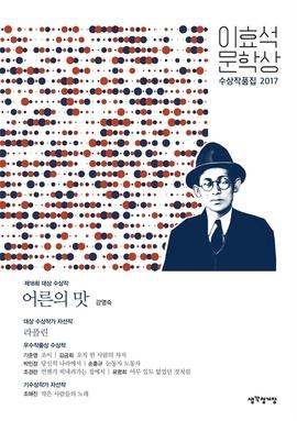도서 이미지 - 이효석 문학상 수상작품집 2017