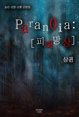 도서 이미지 - Paranoia : [피해망상] 상권