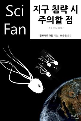 도서 이미지 - 〈SciFan 시리즈 75〉 지구 침략 시 주의할 점