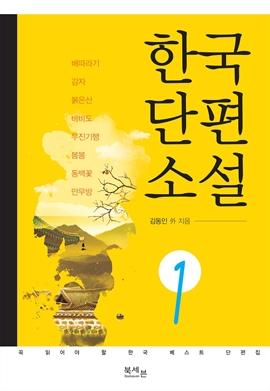 도서 이미지 - 한국 단편소설 1
