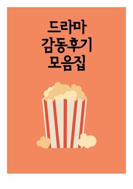 도서 이미지 - 드라마 감동후기 모음집