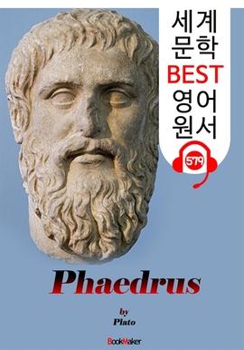 도서 이미지 - 파이드로스 (Phaedrus) '플라톤과 소크라테스의 대화' : 세계 문학 BEST 영어 원서 579 - 원어민 음성 낭독!