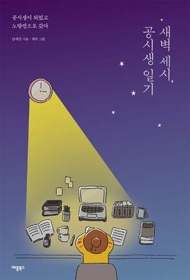 도서 이미지 - 새벽 세시, 공시생 일기 (체험판)