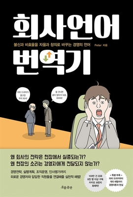 도서 이미지 - 회사언어 번역기