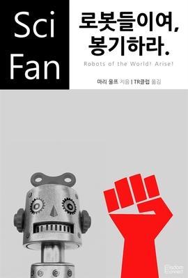도서 이미지 - 〈SciFan 시리즈 76〉 로봇들이여, 봉기하라.