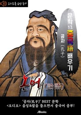 도서 이미지 - (오디오북) 논어 (論語) 〈문학으로 중국어 배우기〉