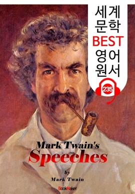 도서 이미지 - 마크 트웨인의 연설 Mark Twain's Speeches (세계 문학 BEST 영어 원서 235) - 원어민 음성 낭독!