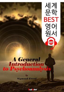 도서 이미지 - 프로이트의 정신분석 (A General Introduction to Psychoanalysis) : 세계 문학 BEST 영어 원서 600 - 원어민 음성 낭독!