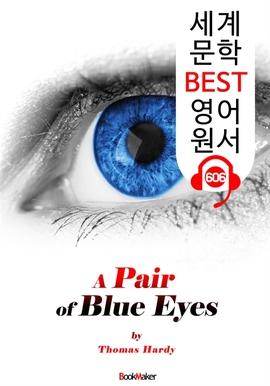 도서 이미지 - 파란 눈동자 (A Pair of Blue Eyes) : 세계 문학 BEST 영어 원서 606 - 원어민 음성 낭독!