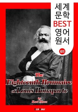 도서 이미지 - 루이 보나파르트의 브뤼메르 18일 (The Eighteenth Brumaire of Louis Bonaparte)  : 세계 문학 BEST 영어 원서 611