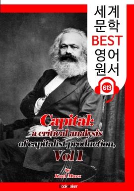 도서 이미지 - 〈마르크스〉의 자본론 1 (Capital, Vol 1) '세상을 바꾼 이론' : 세계 문학 BEST 영어 원서 613 - 원어민 음성 낭독!