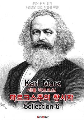 도서 이미지 - 마르크스주의 창시자 (대표 저서 콜렉션 6편) : 영어원서읽기 - 원어민 음성 낭독!