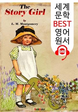 도서 이미지 - 걸 스토리 (The Story Girl) '빨간 머리 앤' 작가 숨은 작품 : 세계 문학 BEST 영어 원서 649 - 원어민 음성 낭독!