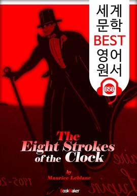 도서 이미지 - 8번의 시계 종소리 (The Eight Strokes of the Clock) '괴도신사 아르센 루팡' : 세계 문학 BEST 영어 원서 658 - 원어민 음성 낭독!